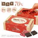 【カカオ70%チョコレート ボックス入り 1kg 】お菓子 おかし 配る 毎日チョコレート 個包装 ハイカカオ チョコレート …