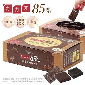 【カカオ85%チョコレート ボックス入り 1kg 】お菓子 毎日チョコレート 個包装 ハイカカオ カカオ85 チョコレート カカオポリフェノールたっぷり オフィスでも 敬老 敬老の日