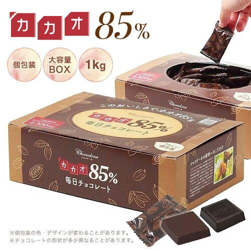 お菓子 毎日 チョコレート 個包装 ハイカカオ カカオ 85 チョコレート カカオポリフェノール たっぷり オフィス...
