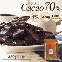 【1000円ポッキリ 送料無料 訳あり カカオ70 チョコレート 380g】ハイカカオ クーベルチュール チョコレート カカオ70…