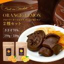 【チョコレート フルーツ・オ・ショコラ オレンジ250g レモン220g 2種セット ドライフルーツ チョコがけ 】 ※オレン…