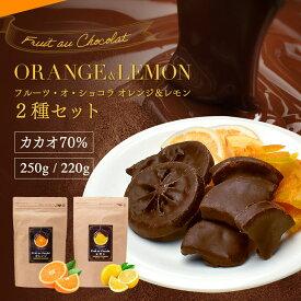 【チョコレート フルーツ・オ・ショコラ オレンジ250g レモン220g 2種セット ドライフルーツ チョコがけ 】 ※オレンジのみ半分にリニューアル カカオ70% ハイカカオ エンローバーチョコレート 送料無料