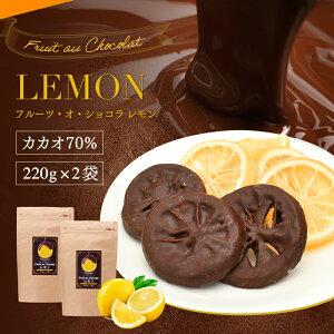 【チョコレート フルーツ・オ・ショコラ レモン ドライフルーツ チョコがけ 440g(220g×2袋)】 カカオ70% ハイカカオ エンローバーチョコレート 送料無料