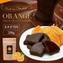 【チョコレート フルーツ・オ・ショコラ オレンジ ドライフルーツ チョコがけ 250g 】※半分にリニューアル カカオ70%…