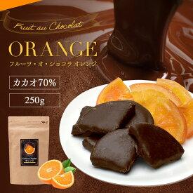 【チョコレート フルーツ・オ・ショコラ オレンジ ドライフルーツ チョコがけ 250g 】※半分にリニューアル カカオ70% ハイカカオ エンローバーチョコレート 1000円ポッキリ 送料無料