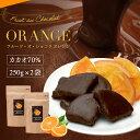 【チョコレート フルーツ・オ・ショコラ オレンジ ドライフルーツ チョコがけ 500g(250g×2袋)】※半分にリニューア…