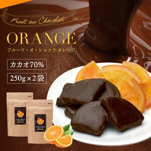 【チョコレート フルーツ・オ・ショコラ オレンジ ドライフルーツ チョコがけ 500g(250g×2袋)】※半分にリニューアル カカオ70% ハイカカオ エンローバーチョコレート 送料無料