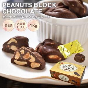 【ピーナッツブロックチョコ 1kg BOX 】ピーナッツ お菓子 毎日チョコレート 個包装