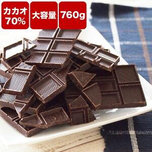 【訳あり カカオ70 760g(380gx2袋)】 《送料無料》クーベルチュール ハイカカオ カカオ70%以上 高カカオ 70% チョコレート 手作り 業務用サイズ 70% お菓子作り おうち時間 チョコ