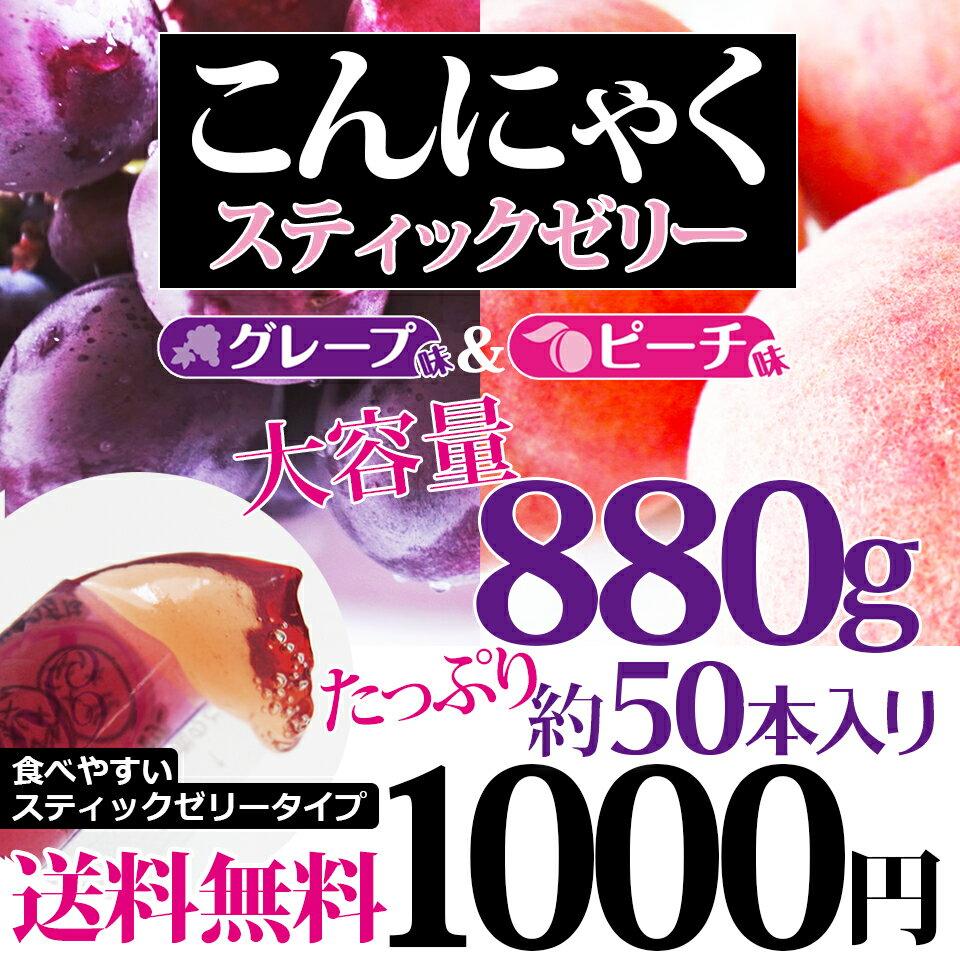 【 こんにゃく スティックゼリーグレープ(ぶどう)味 ピーチ(もも)味 880g】1,000円ぽっきり送料無料♪山盛り♪ こんにゃくゼリー ブドウ 桃 モモ ポイント消化