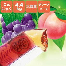 【こんにゃくスティックゼリー グレープ味 ピーチ味 4.4kg 】 《送料無料》 メガ盛り こんにゃくゼリー ぶどう 桃 蒟蒻 ゼリー