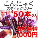【1,000円】送料無料♪山盛り♪こんにゃくゼリー スティック グレープ味 440g×2袋(約50本入り)