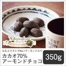 【カカオ70%アーモンドチョコ350g1000円ポッキリ】高カカオチョコレート送料無料