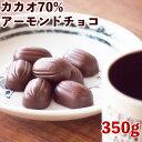 【訳ありカカオ70%アーモンドチョコ350g1000円ポッキリ】高カカオチョコレート 送料無料