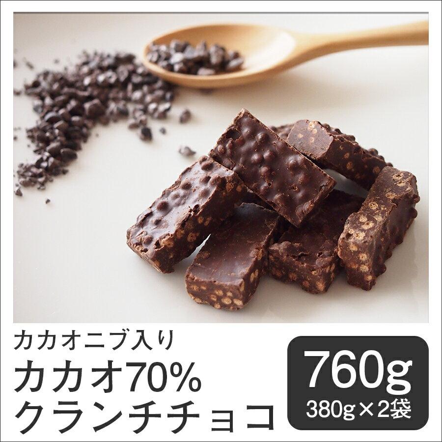 【 訳ありカカオ70% クランチチョコ 760g(380g×2袋)】 カカオニブ入りハイカカオ チョコレート送料無料 クール便