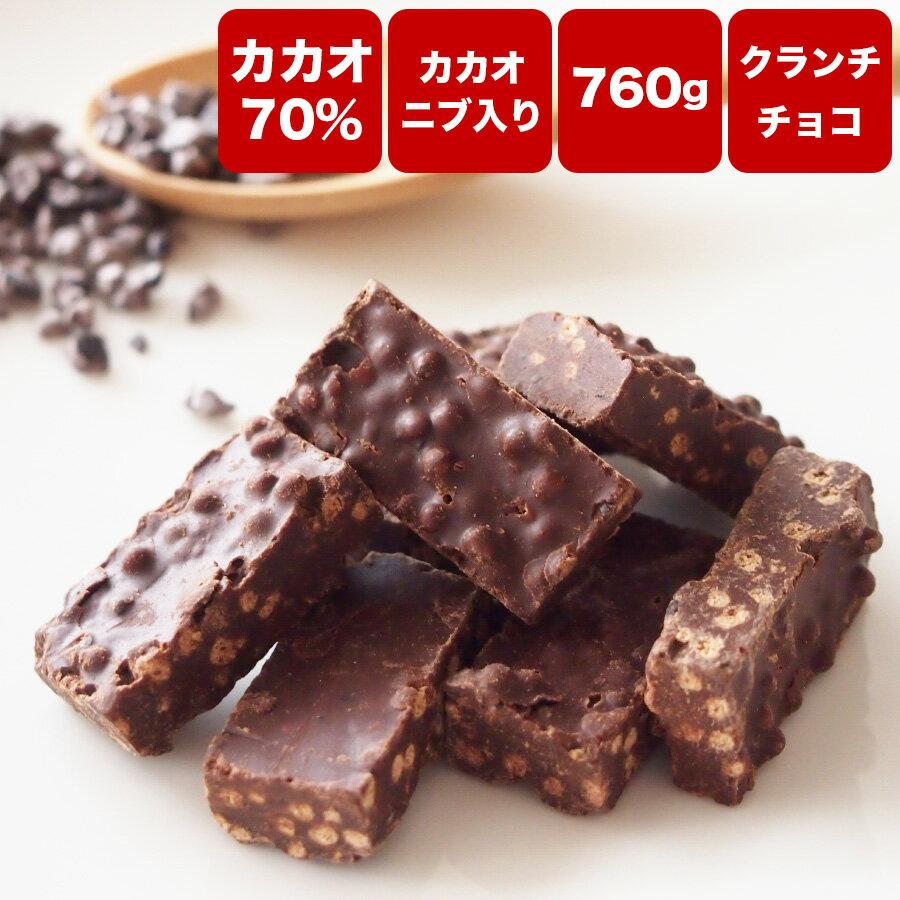 【 訳ありカカオ70% クランチチョコ 760g(380g×2袋)】 カカオニブ入りハイカカオ チョコレートクール便