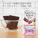 アレルギー対応 アレルゲンフリーチョコレート ダークチョコレート5枚入り特定原材料27品目 不使用