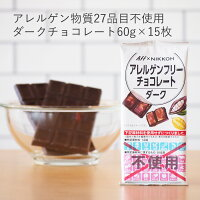 アレルゲンフリーチョコレートダークチョコレート5枚入り特定原材料27品目不使用