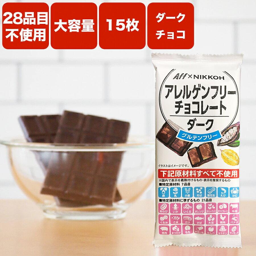 アレルギー対応 アレルゲンフリーチョコレート ダークチョコレート1枚あたり60g 15枚セット 900g特定原材料27品目 不使用 アレルゲンカット グルテンフリークール便