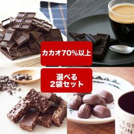 【訳あり ハイカカオチョコレート よりどり選べる2個セット】 《送料無料》クール便 カカオ70 カカオ85 クランチ アーモンド