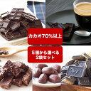【訳あり ハイカカオチョコレート よりどり選べる2個セット】 《送料無料》カカオ70%以上 カカオ85 クランチ ア…