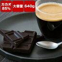 【 訳あり カカオ85 640g(320gx2袋)】送料無料 ハイカカオ クーベルチュール チョコレート 新カカオ85% バレンタイ…
