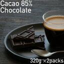 【 訳あり カカオ85 640g(320gx2袋)】送料無料 ハイカカオ クーベルチュール チョコレート 新カカオ85%