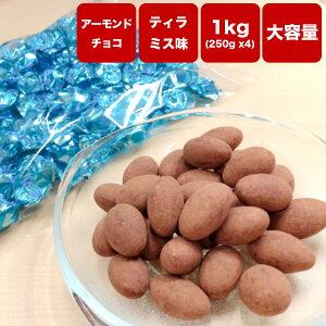 【アーモンドチョコ ティラミス味 1kg(250g×4袋)】《送料無料》アーモンド チョコレート ティラミス