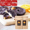 【チョコレート フルーツ・オ・ショコラ オレンジ ドライフルーツ チョコがけ 500g(250g×2袋)】 カカオ70% ハイカ…