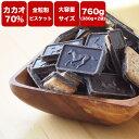 【訳あり カカオ70%チョコビスケット (ダイジェスティブ) 760g(380g×2袋) 】 《送料無料》全粒粉ビスケット …