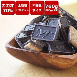 【訳あり カカオ70%チョコビスケット (ダイジェスティブ) 760g(380g×2袋) 】 《送料無料》全粒粉ビスケット ハイカカオ チョコビス カカオマス チョコレート