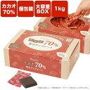 【カカオ70%チョコレート ボックス入り 1kg 】ハロウィン お菓子 おかし 配る 毎日チョコレート 個包装 ハイカカオ チ…