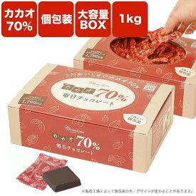 【カカオ70%チョコレート ボックス入り 1kg 】毎日チョコレート 個包装 ハイカカオ カカオ70 チョコレート カカオポリフェノールたっぷり オフィスでも