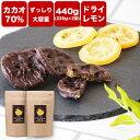 【チョコレート フルーツ・オ・ショコラ レモン ドライフルーツ チョコがけ 440g(220g×2袋)】 カカオ70% ハイカカ…