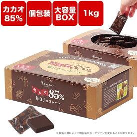 【カカオ85%チョコレート ボックス入り 1kg 】お菓子 毎日チョコレート 個包装 ハイカカオ カカオ85 チョコレート カカオポリフェノールたっぷり オフィスでも