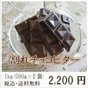 割れチョコビター 1kg (500g×2袋) クール便無料