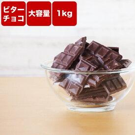 【割れチョコ ビター 1kg (500g×2袋)】 《送料無料》クール便 チョコレート 手作り 製菓用 お菓子作り