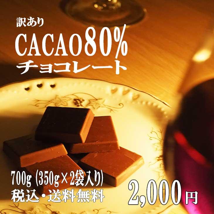 【 訳あり カカオ80 700g(350gx2袋) 】送料無料 ハイカカオ クーベルチュール チョコレート カカオ80%