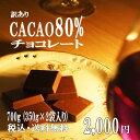 【訳あり カカオ80 700g(350gx2袋)】送料無料 カカオチョコレート カカオ80%