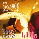 CACAO80-1