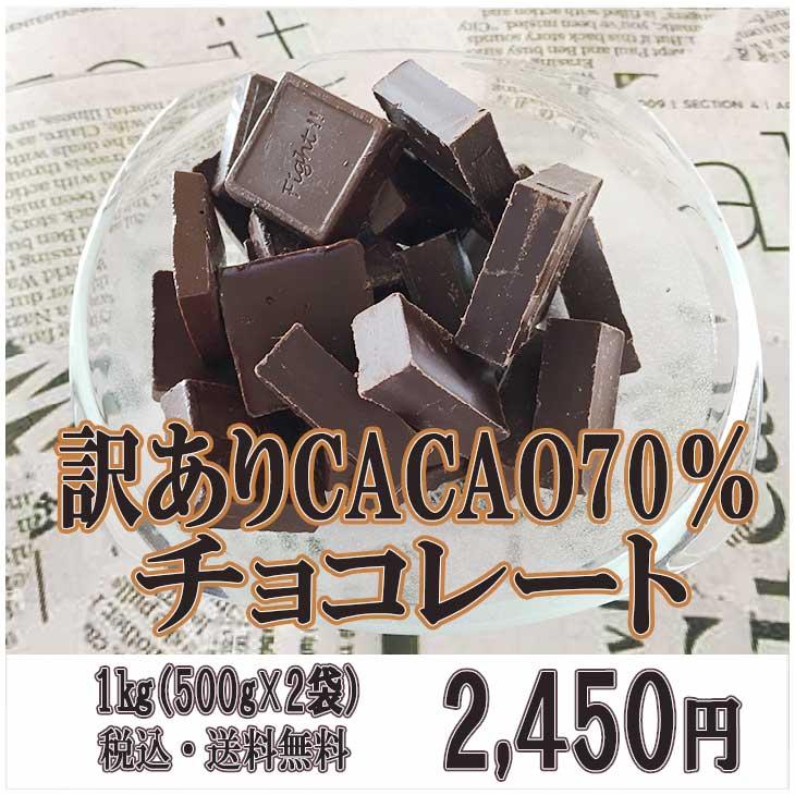 【訳あり カカオ70 1kg(500g×2袋)】送料無料 カカオチョコレート カカオ70%
