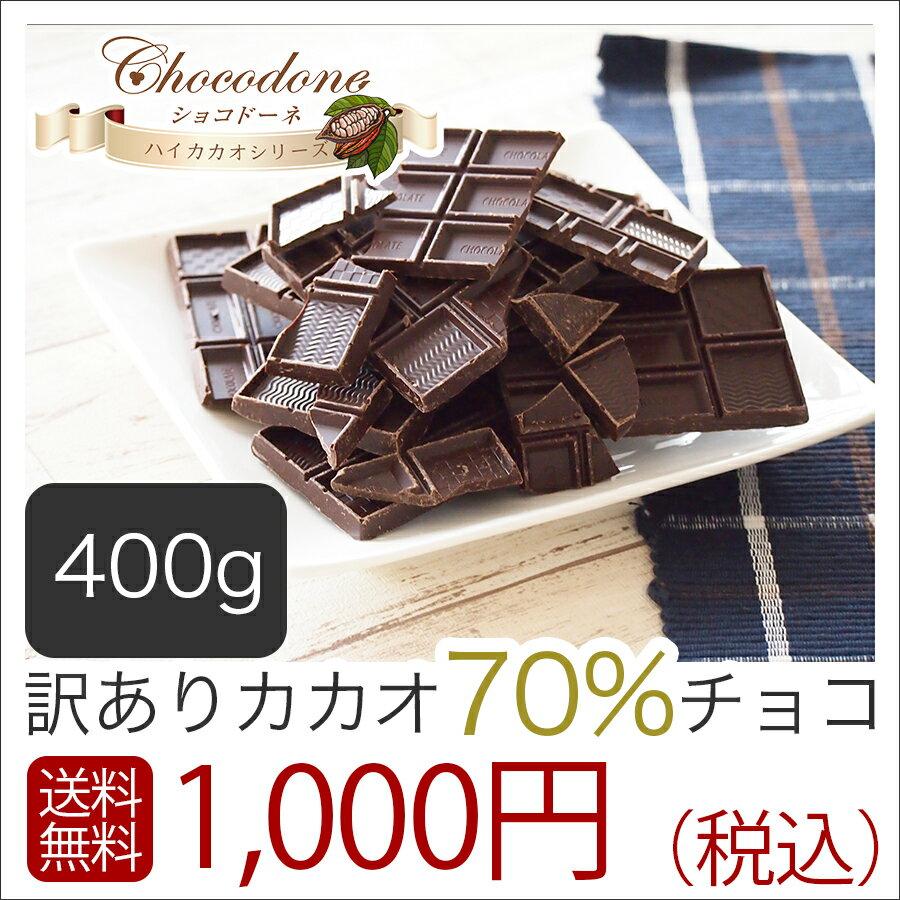 【 訳あり カカオ70 400g 1000円ポッキリ 】送料無料 ハイカカオ クーベルチュール チョコレートカカオ70%