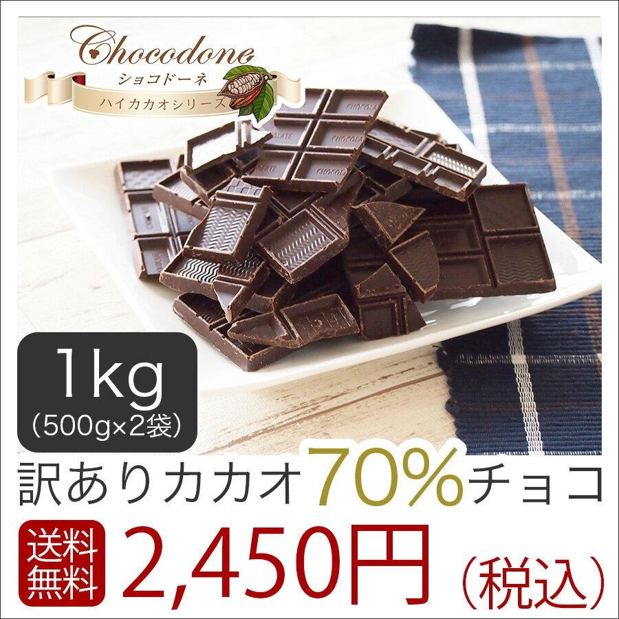 【 訳あり カカオ70 1kg(500g×2袋)】送料無料 ハイカカオ クーベルチュール チョコレート カカオ70%