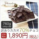 【訳あり 送料無料 カカオ70 800g(400gx2袋)】カカオチョコレート クーベルチュール カカオ70% 以上 クール便