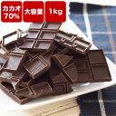 【 訳あり カカオ70 1kg(500g×2袋)】送料無料 ハイカカオクーベルチュール チョコレートカカオ70% バレンタイン …