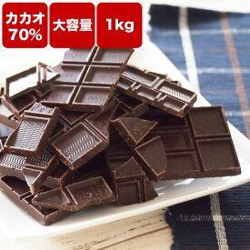 【訳あり カカオ70 1kg(500gx2袋)】 《送料無料》クール便 クーベルチュール ハイカカオ 高カカオ 70% チョコレート 業務用サイズ