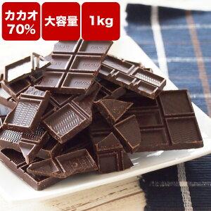 【訳あり カカオ70 1kg(500gx2袋)】 《送料無料》クーベルチュール ハイカカオ カカオ70%以上 高カカオ 70% チョコレート 手作り 業務用サイズ 70% お菓子作り おうち時間 チョコ