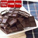 【訳あり 送料無料 カカオ70 800g(400gx2袋)】カカオチョコレート クーベルチュール カカオ70% 以上 クール便 バ…