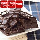 【 訳あり カカオ70 400g1000円ポッキリ 】送料無料 ハイカカオ クーベルチュール チョコレートカカオ70% ポイント…