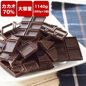 ※サイズリニューアルしました!バレンタインの手作りチョコにも【送料無料- 訳あり カカオ70 チョコレート 1.14kg(380gx3袋)】クーベルチュール ハイカカオ カカオ70%以上 高カカオ 70%